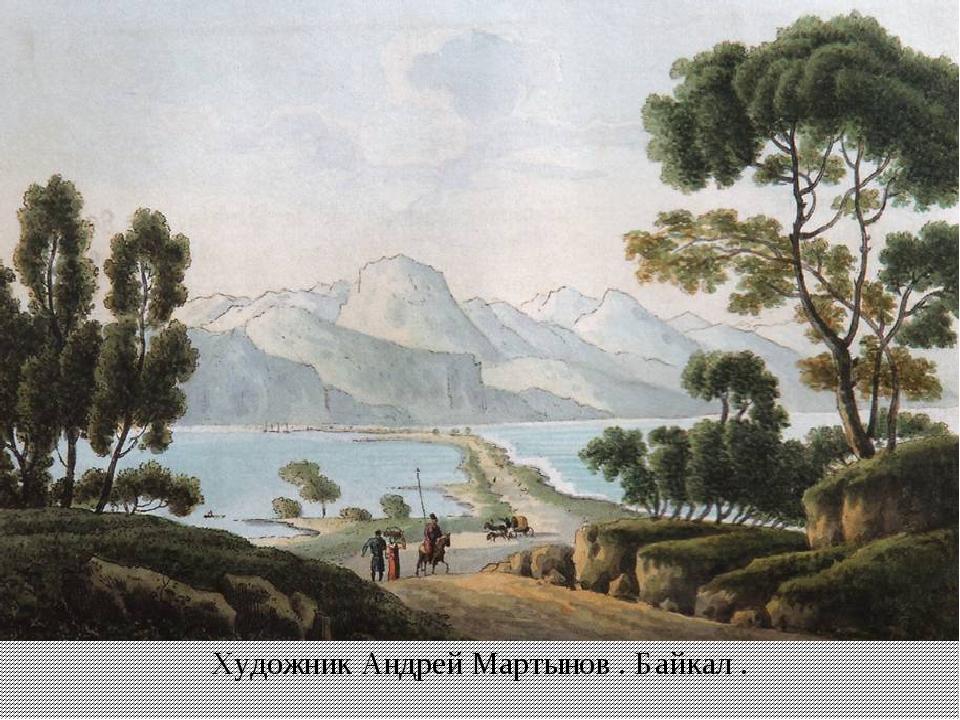 Художник Андрей Мартынов . Байкал .