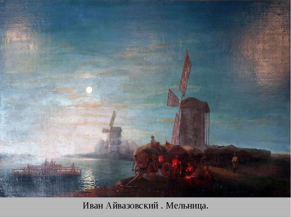 Иван Айвазовский . Мельница.