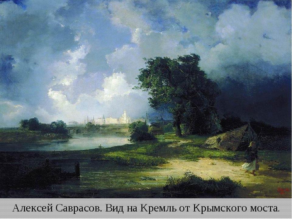 Алексей Саврасов. Вид на Кремль от Крымского моста.