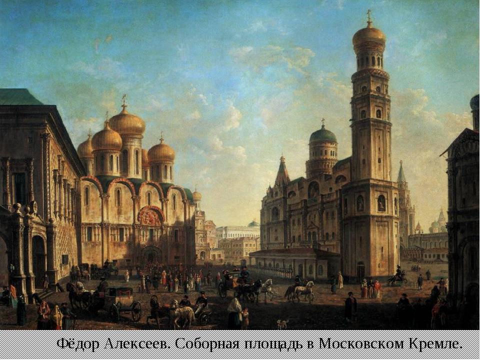 Фёдор Алексеев. Соборная площадь в Московском Кремле.
