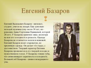Евгений Базаров Евгений Васильевич Базаров - нигилист, студент, учится на лек