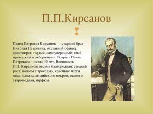 П.П.Кирсанов Павел Петрович Кирсанов — старший брат Николая Петровича, отстав
