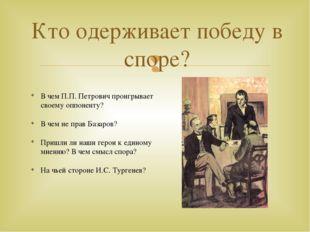 Кто одерживает победу в споре? В чем П.П. Петрович проигрывает своему оппонен