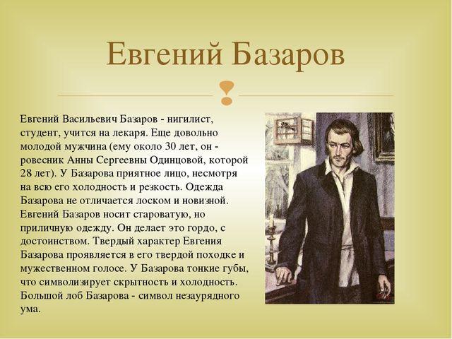 Евгений Базаров Евгений Васильевич Базаров - нигилист, студент, учится на лек...