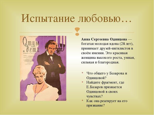 Испытание любовью… Анна Сергеевна Одинцова— богатая молодая вдова (28 лет),...
