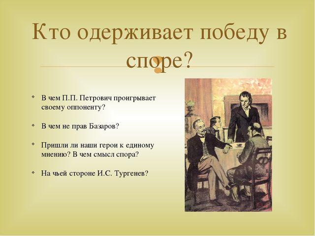 Кто одерживает победу в споре? В чем П.П. Петрович проигрывает своему оппонен...