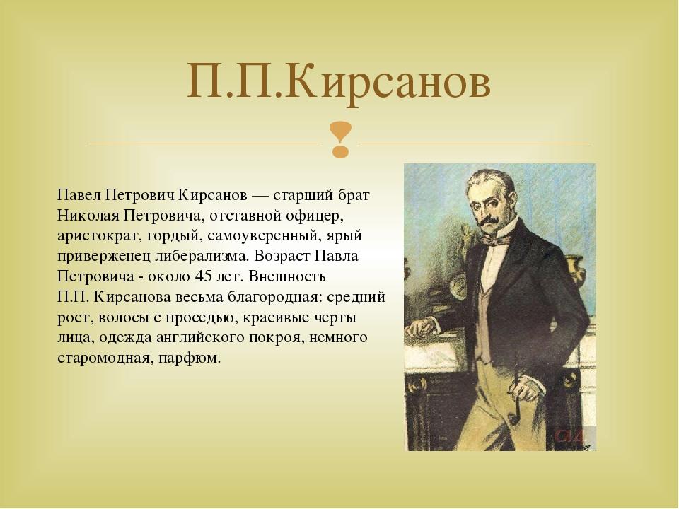 П.П.Кирсанов Павел Петрович Кирсанов — старший брат Николая Петровича, отстав...