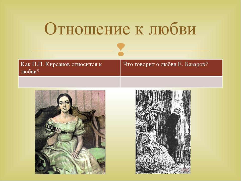 Отношение к любви Как П.П. Кирсанов относится клюбви? Чтоговорит о любви Е. Б...