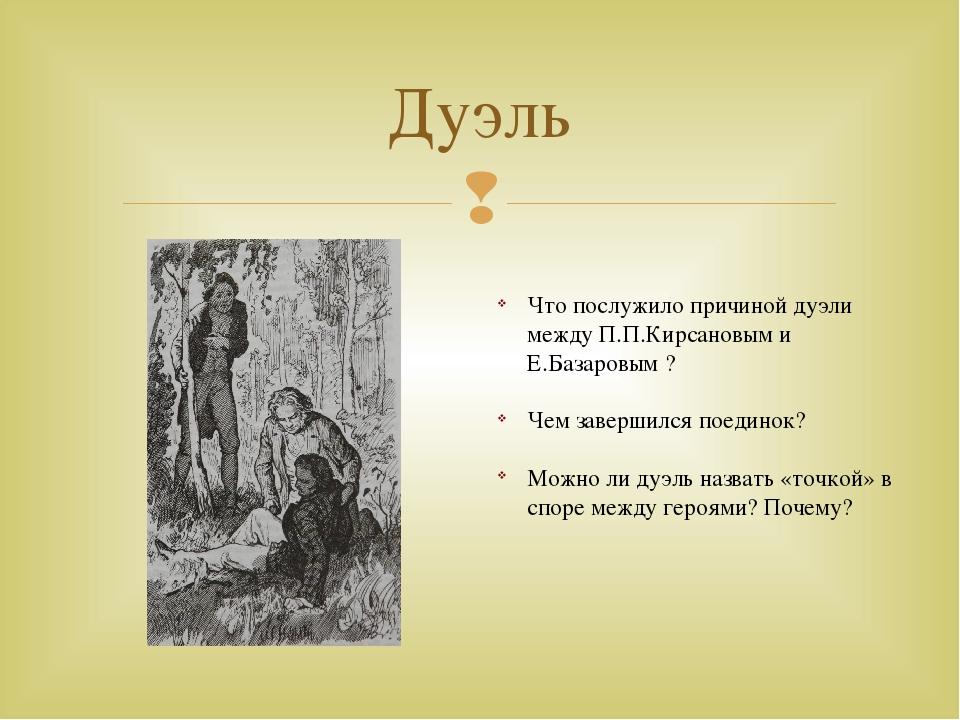 Дуэль Что послужило причиной дуэли между П.П.Кирсановым и Е.Базаровым ? Чем з...
