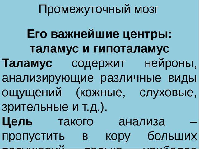 Промежуточный мозг Его важнейшие центры: таламус и гипоталамус Таламус содерж...