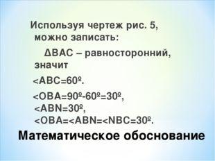 Математическое обоснование Используя чертеж рис. 5, можно записать: ΔВАС – ра