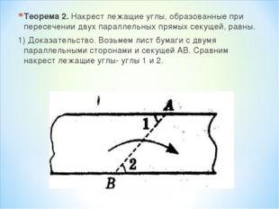 Теорема 2. Накрест лежащие углы, образованные при пересечении двух параллельн