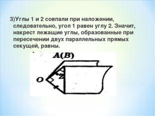 3)Углы 1 и 2 совпали при наложении, следовательно, угол 1 равен углу 2. Знач