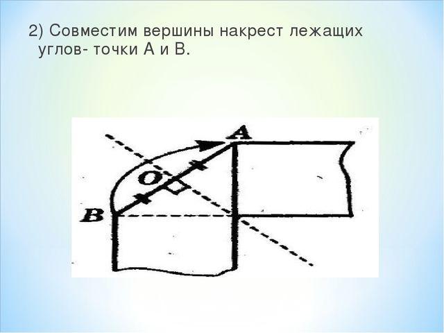 2) Совместим вершины накрест лежащих углов- точки А и В.