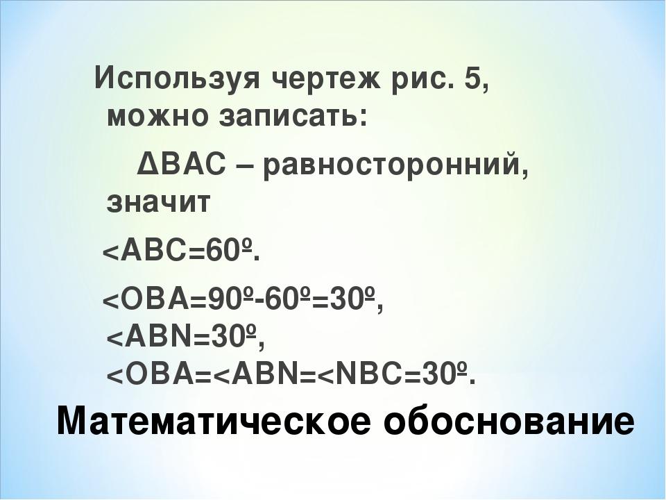 Математическое обоснование Используя чертеж рис. 5, можно записать: ΔВАС – ра...