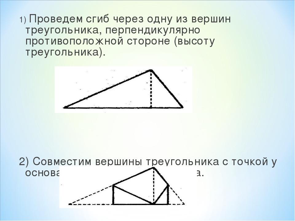 1) Проведем сгиб через одну из вершин треугольника, перпендикулярно противопо...