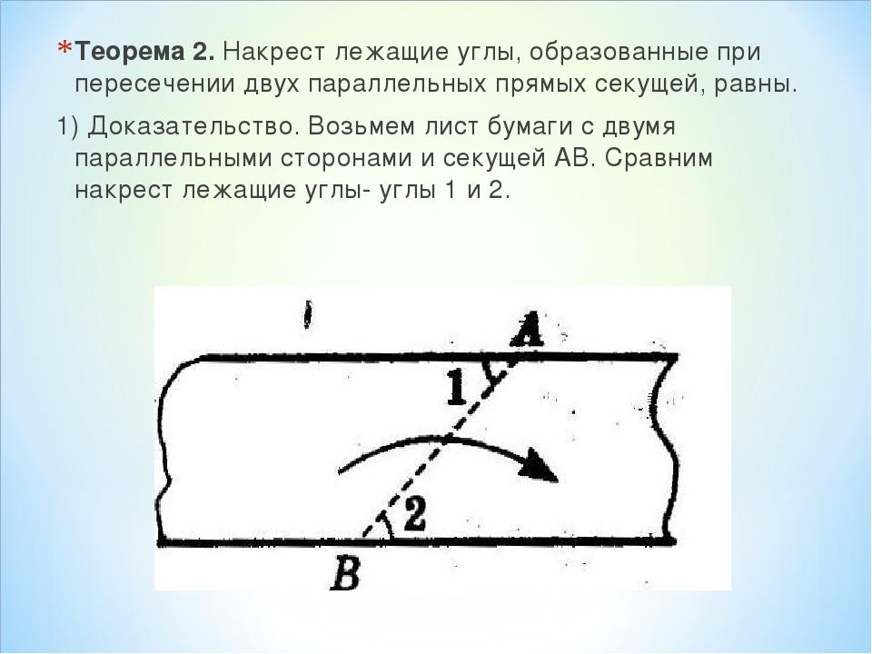 Теорема 2. Накрест лежащие углы, образованные при пересечении двух параллельн...