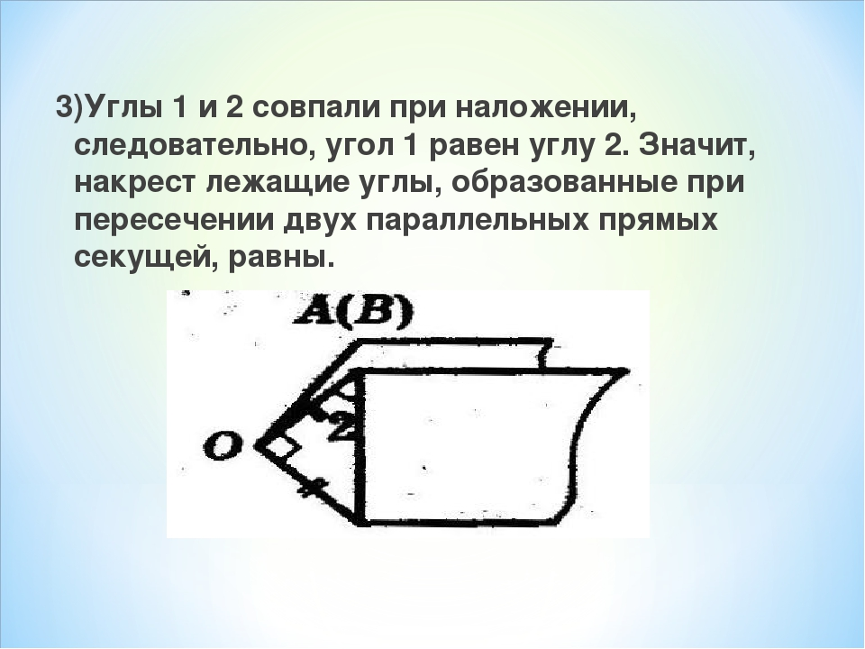 3)Углы 1 и 2 совпали при наложении, следовательно, угол 1 равен углу 2. Знач...