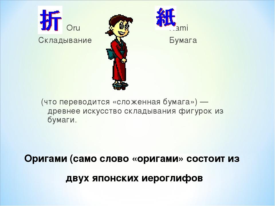 Оригами (само слово «оригами» состоит из двух японских иероглифов Oru Kami Ск...