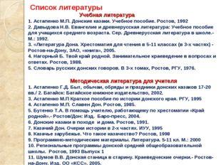 Список литературы Учебная литература 1. Астапенко М.П. Донские казаки. Учебн