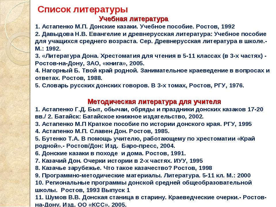 Список литературы Учебная литература 1. Астапенко М.П. Донские казаки. Учебн...