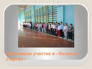 Принимали участие в «Веселых стартах»