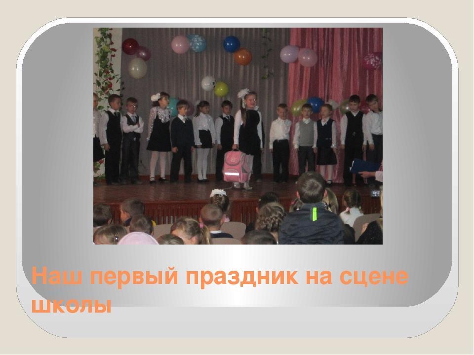 Наш первый праздник на сцене школы