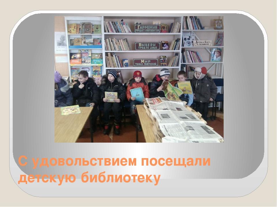 С удовольствием посещали детскую библиотеку