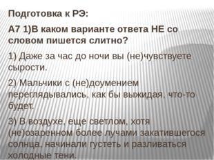 Подготовка к РЭ: А71)В каком варианте ответа НЕ со словом пишется слитно? 1