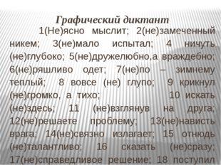 Графический диктант 1(Не)ясно мыслит; 2(не)замеченный никем; 3(не)мало испыта