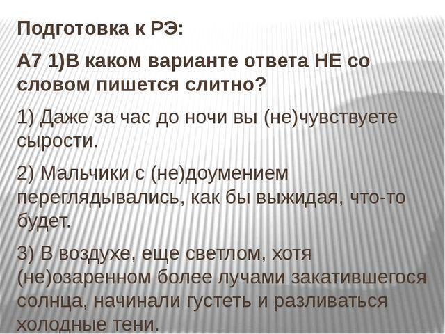 Подготовка к РЭ: А71)В каком варианте ответа НЕ со словом пишется слитно? 1...