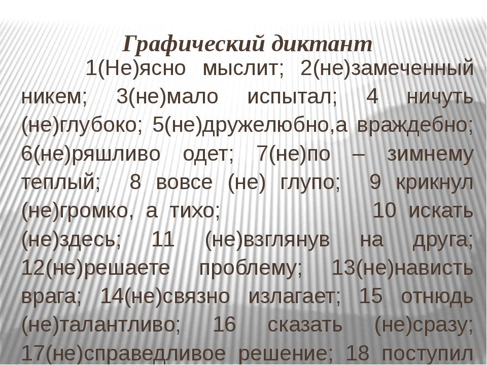 Графический диктант 1(Не)ясно мыслит; 2(не)замеченный никем; 3(не)мало испыта...