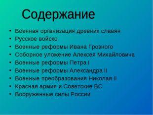 Военная организация древних славян Русское войско Военные реформы Ивана Грозн