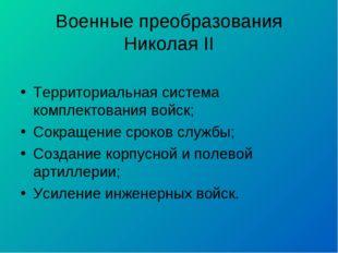 Военные преобразования Николая II Территориальная система комплектования войс