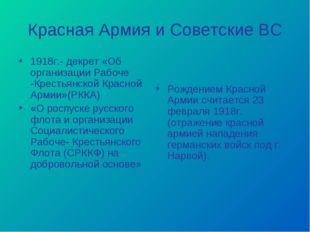 Красная Армия и Советские ВС 1918г.- декрет «Об организации Рабоче -Крестьянс