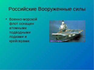 Российские Вооруженные силы Военно-морской флот оснащен атомными подводными л