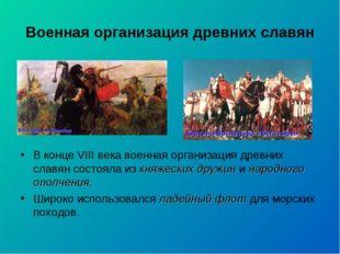 Военная организация древних славян В конце VIII века военная организация древ