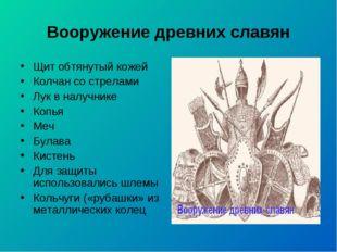 Вооружение древних славян Щит обтянутый кожей Колчан со стрелами Лук в налучн