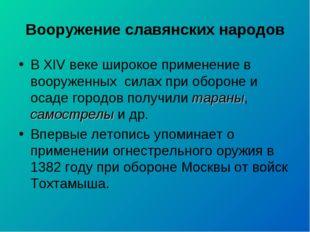 Вооружение славянских народов В XIV веке широкое применение в вооруженных сил