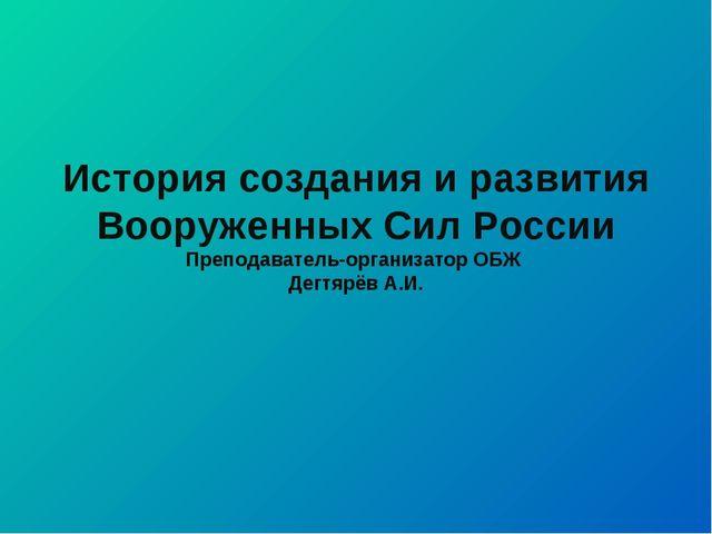 История создания и развития Вооруженных Сил России Преподаватель-организатор...