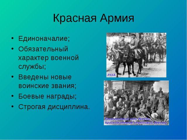 Красная Армия Единоначалие; Обязательный характер военной службы; Введены нов...