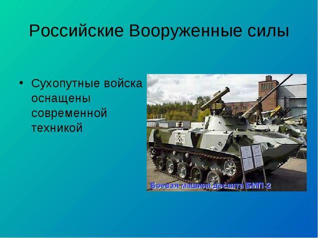 Российские Вооруженные силы Сухопутные войска оснащены современной техникой