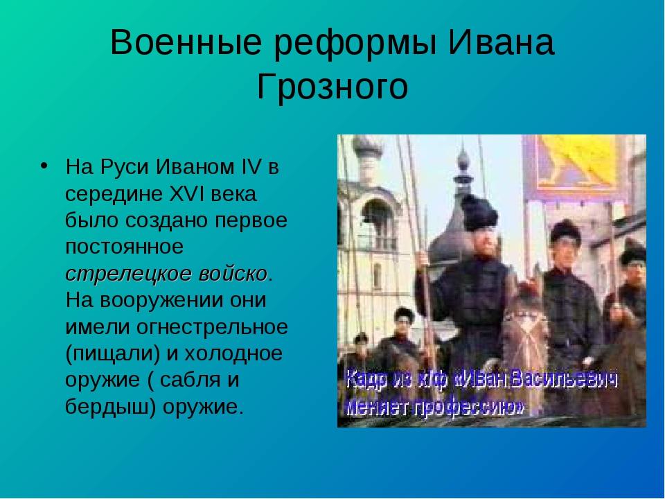 Военные реформы Ивана Грозного На Руси Иваном IV в середине XVI века было соз...