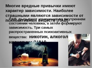 Многие вредные привычки имеют характер зависимости. Наиболее страшными являют