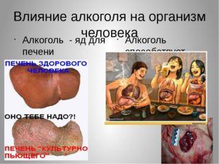 Влияние алкоголя на организм человека Алкоголь - яд для печени Алкоголь спосо