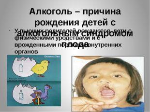 Алкоголь – причина рождения детей с алкогольным синдромом плода У пьющих роди