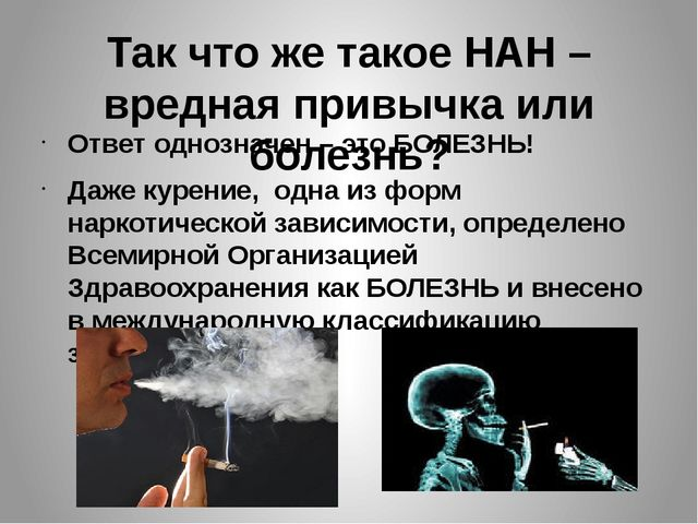 Так что же такое НАН – вредная привычка или болезнь? Ответ однозначен – это Б...