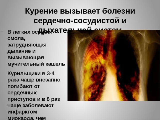 Курение вызывает болезни сердечно-сосудистой и дыхательной систем В легких ос...