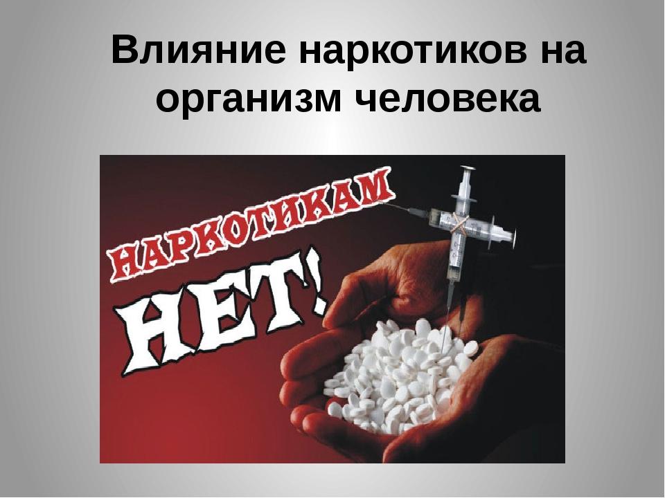 Влияние наркотиков на организм человека