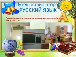 Путешествие второе РУССКИЙ ЯЗЫК Русский язык , литературу, риторику преподают